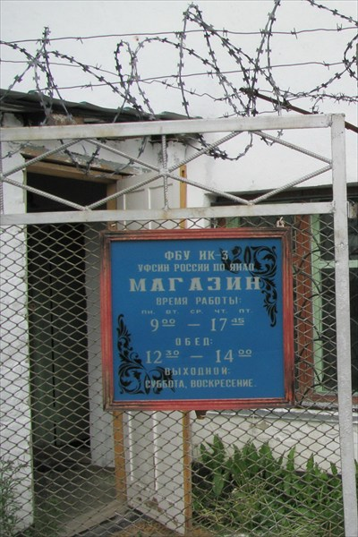Зековский магазин при зоне №3