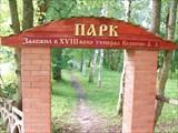 Ворота в старинный парк с.Кемцы