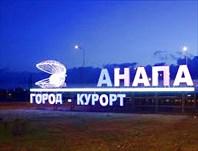 0-город Анапа