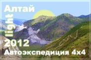 Логотип автоэкспедиции 4x4 `Алтай light 2012`