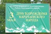 День, когда Карачаевский народ вернулся на родину