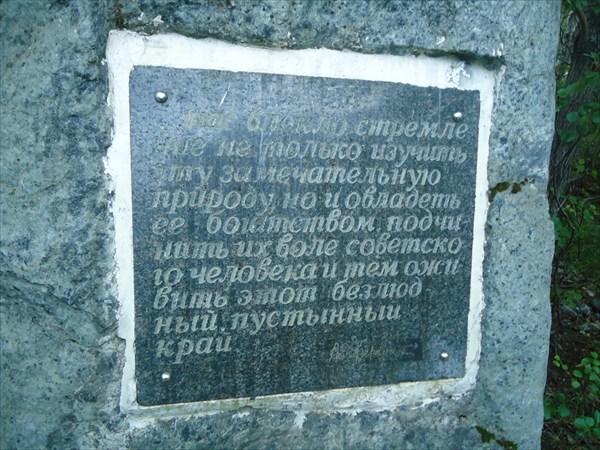 """Памятный камень о геологической станции """"Тиэтта"""""""