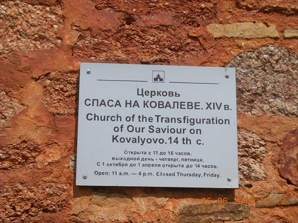 Церковь Спаса на Ковалеве