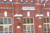 Кавказкая