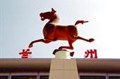 Символ Ланжоу на вокзале