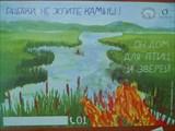 Плакатик в конторе Шорского национального парка