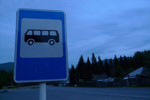 Ждём автобус