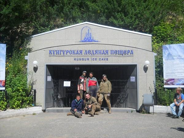 Своим видом мы навели шок на туристов, ожидающих экскурсию )))