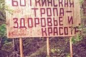 Табличка в начале тропы