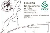 Кадринская