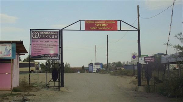 Ворота лагеря