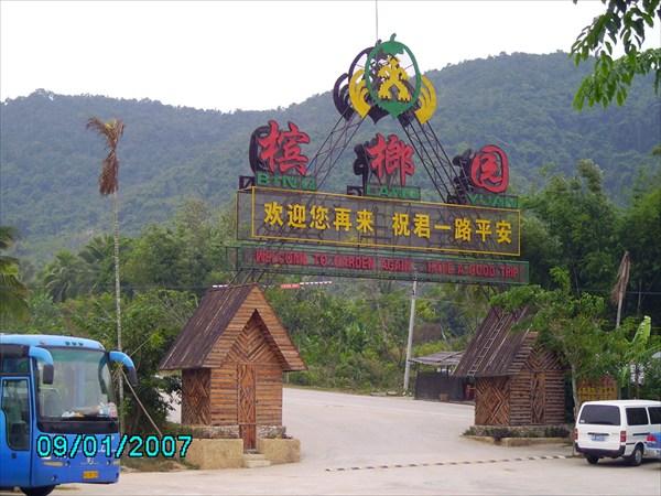 Хайнань. Деревня Санья.