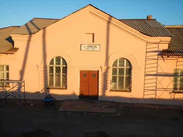ЖД вокзал Никеля