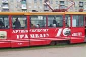 Трамвай здесь встречается и юбилейный, специально раскрашенный