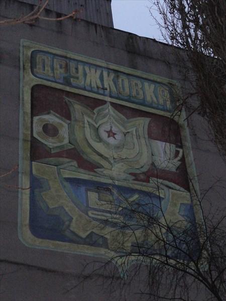 Старый герб Дружковки