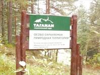 Граница национального парка