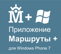 Маршруты+ для Windows Phone 7 в Marketplace